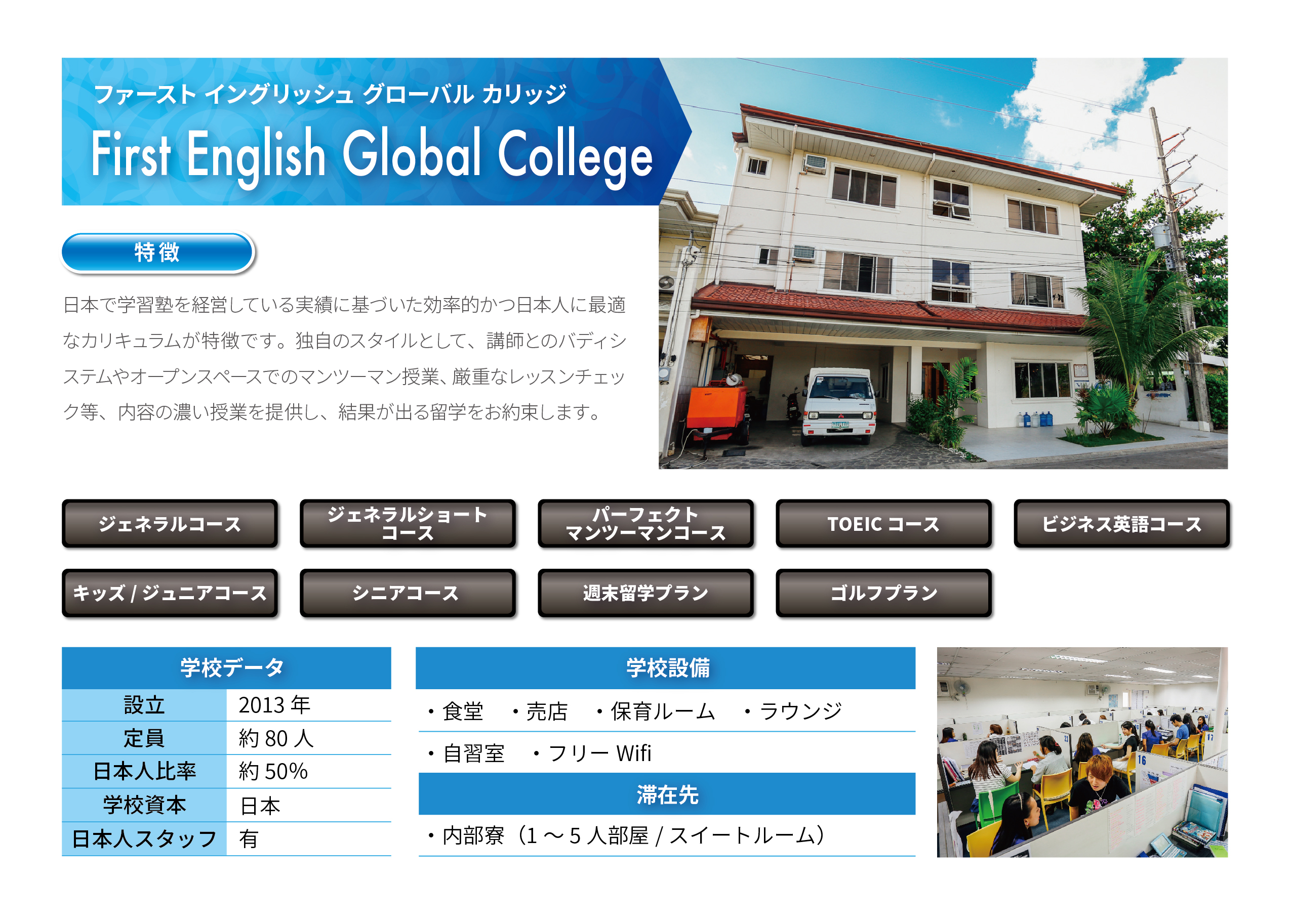 First English Global College 学校案内