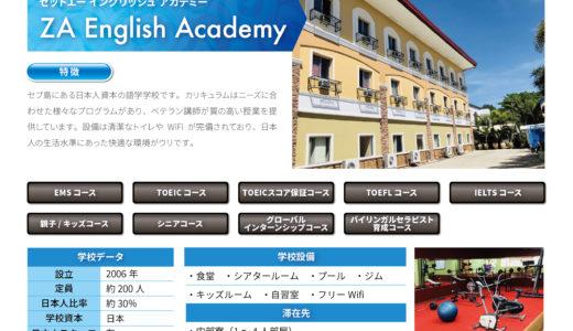 【閉校のお知らせ】ZA EnglishAcademy