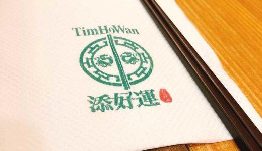 【TimHoWan/ティムフォーワン】世界一安いミシュラン1つ星レストラン★飲茶専門店★セブ島なら並ばずに楽しる